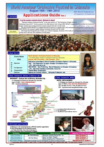 Applicationswordfes20120104のサムネイル