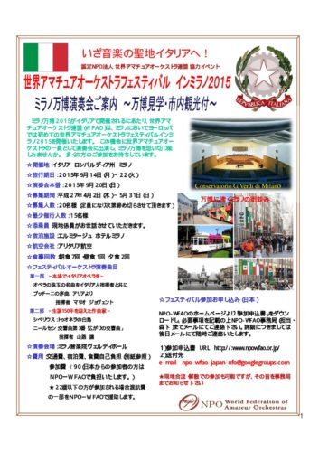 OrchestraFestival_Information2のサムネイル
