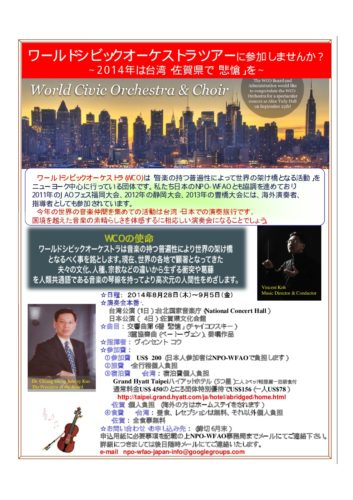 WCOConcer_2014のサムネイル