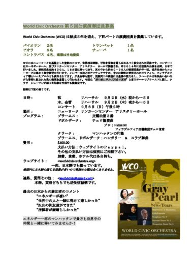 World_Civic_Orchestraのサムネイル