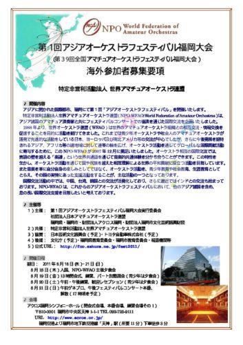 asiafes20101029のサムネイル